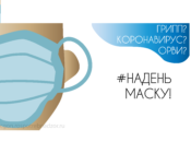 ТЕСТ НА КОРОНАВИРУС 2019-nCoV.