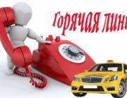С 16 по 26 ноября 2020 года  проводится  «горячая линия» по услугам такси и каршеринга