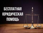 О проведенном  мероприятии «День бесплатной юридической помощи»  организованное Федерацией профсоюзов Якутии