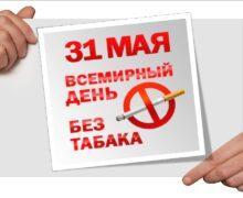 31 мая 2021года с 09:00 до 17:00 (перерыв 13:00-14:00) в рамках Всемирного дня без табака проводится «Горячая линия»