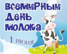1 Июня Всемирный день молока