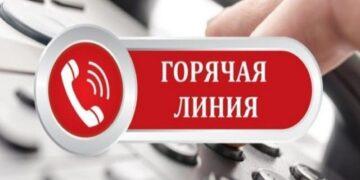 О работе «горячей линии» по вопросам оказания  финансовых услуг населению